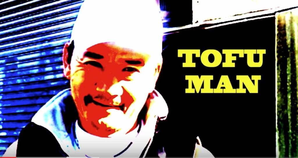 Tofu Man smartphone documentary