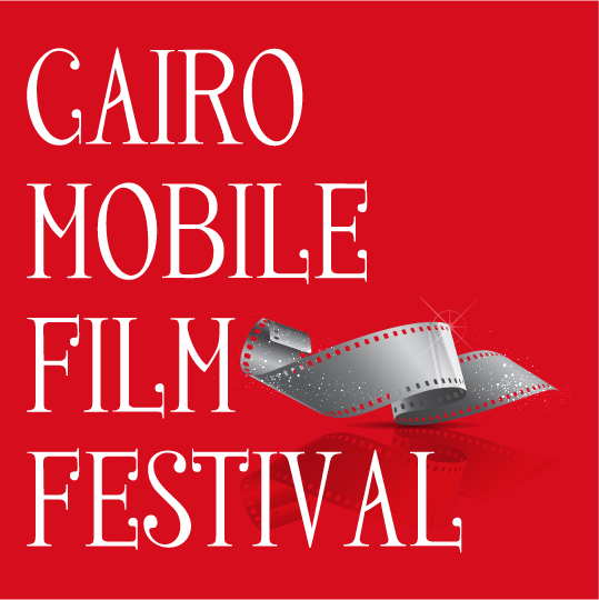Call for Submissions to the Cairo Mobile Film Festival